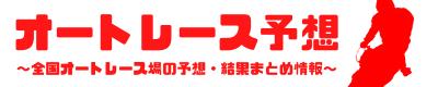 オートレース予想ブログ必勝法┃川崎ZX12R