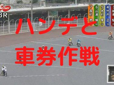 オートレース ハンデと車券作戦