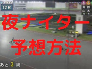 オートレース ナイター・夜の予想方法