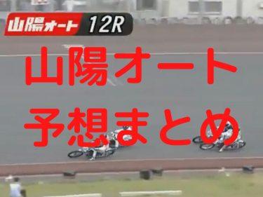 オートレース 山陽オート予想まとめ 2020/07/12(日)