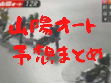 オートレース 山陽オート予想まとめ 2020/06/13(土)
