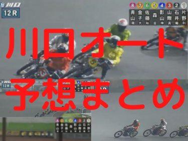 オートレース 川口オート予想まとめ 2020/06/19(金)