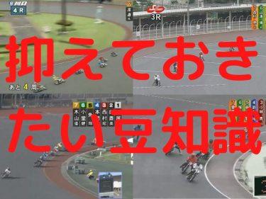 オートレース予想する上で抑えておきたい豆知識