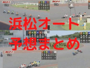 オートレース 浜松オート予想まとめ 2020/07/30(木)