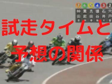 オートレース 試走タイムと予想の関係性