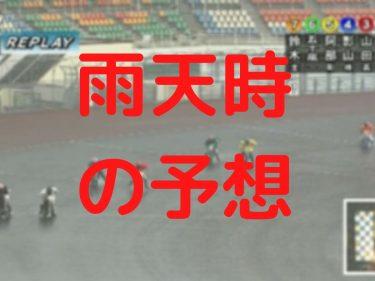 オートレース 雨天時の予想方法