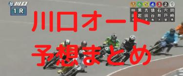 オートレース 川口オート予想まとめ 2020/06/11(木)