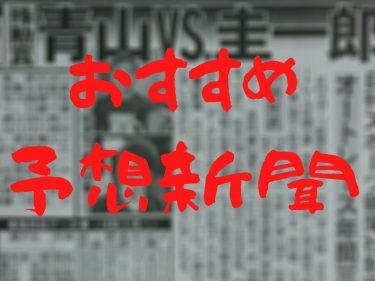 オートレース おすすめの予想新聞