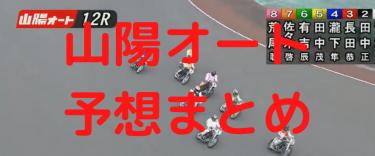 オートレース 山陽オート予想まとめ 2020/06/17(水)