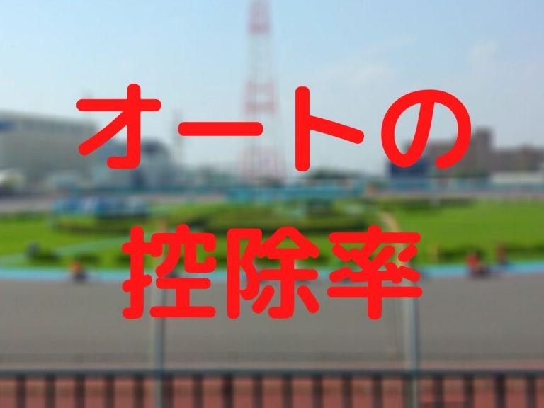 オートレース控除率