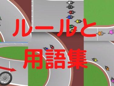オートレース 知っておくと徳をする用語集