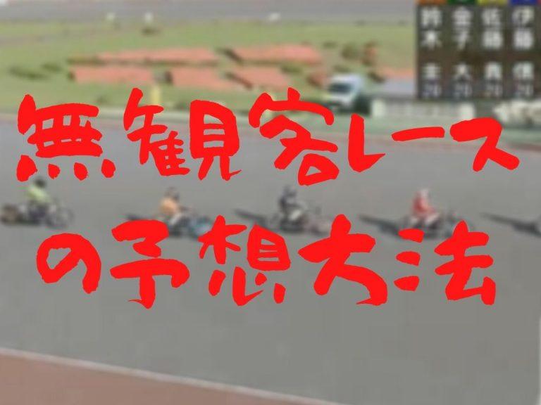 無観客レースの予想方法2