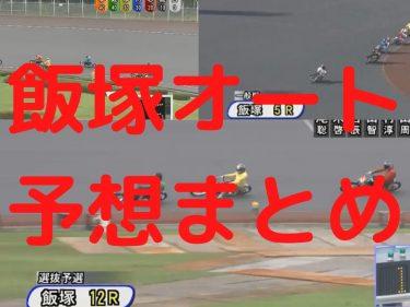 オートレース 飯塚オート予想まとめ 2020/06/23(火)