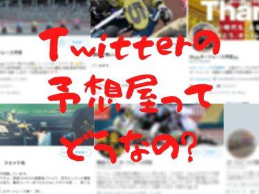 オートレース Twitterの予想屋を見極める方法