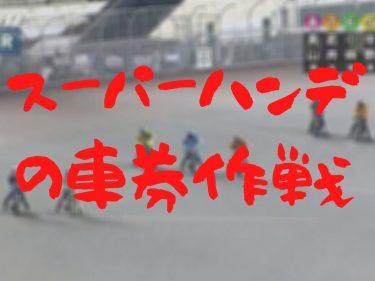 オートレース スーパーハンデの車券作戦