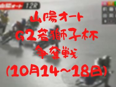 山陽オート G2若獅子杯争奪戦(10月14~18日)予想・展望