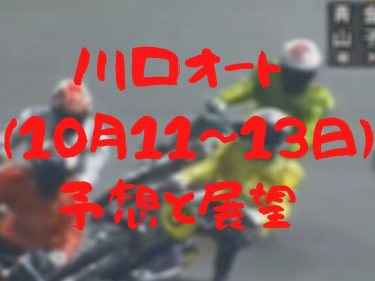 川口オート 普通川口開催(10月11~13日)予想・展望
