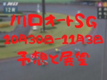 川口オートSG「日本選手権オートレース」(10月30~11月3日)予想と展望
