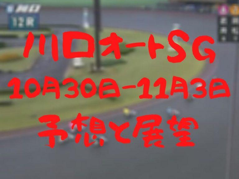 川口オートSG10月3日~予想展望2