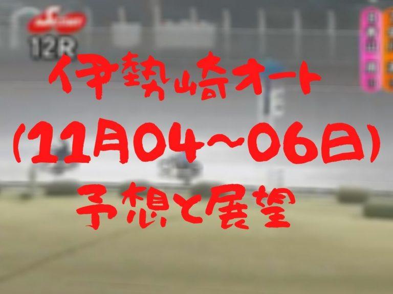 伊勢崎オート普通開催(11月4~6日)展望