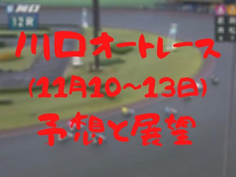 川口オートレース予想20201110-13