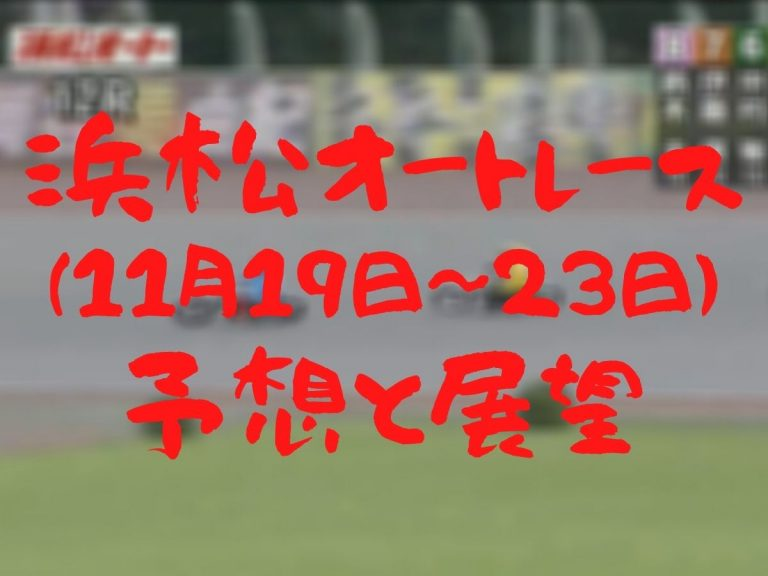 浜松オートレース2020年11月19日-23日予想展望