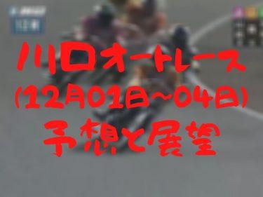 川口オートレース 普通開催(12月1~4日)予想と展望