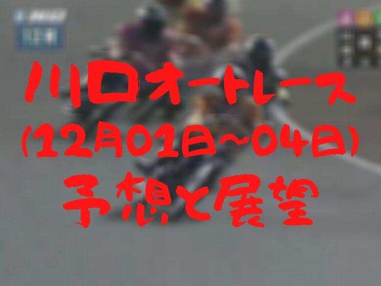川口オート12月01日-04予想