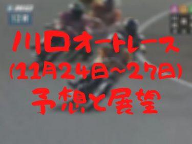 川口オートレース 普通開催(11月24~27日)予想と展望