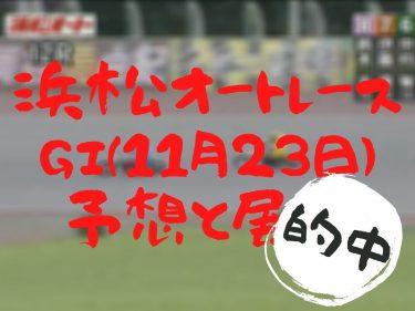 浜松オートレースG1 秋のスピード王決定戦優勝戦 予想と展望