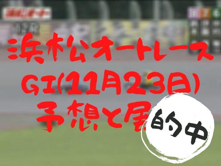 浜松オートG12020年11月23日優勝戦予想的中