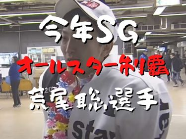 今年SGオールスター・オートレースを制覇 荒尾 聡(あらお・さとし)選手の紹介