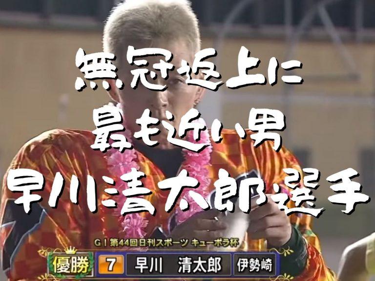 早川清太郎
