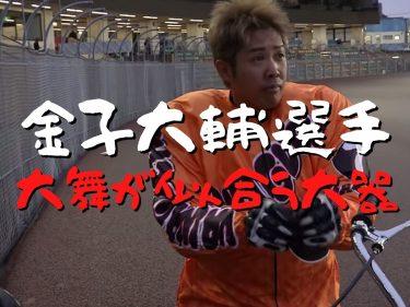 オートレース 大舞台が似合う大器 金子大輔(かねこ・だいすけ)選手の紹介