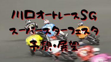 川口オートレースSGスーパースターフェスタ(12月27~31日)予想・展望