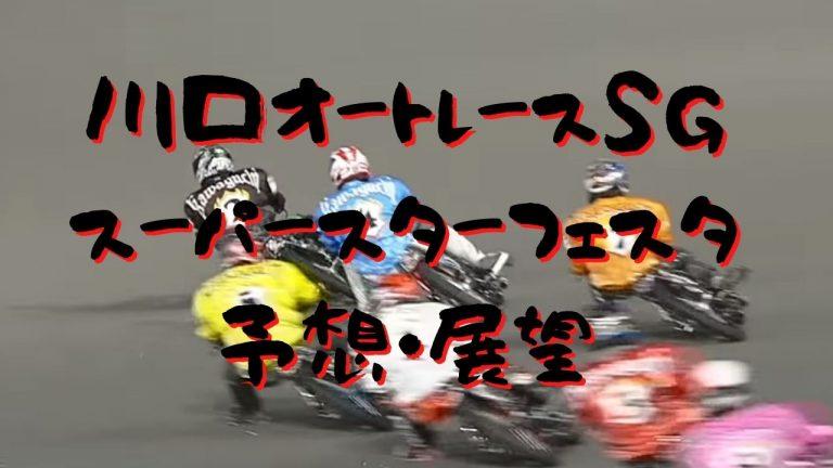 川口オートレースSGスーパースターフェスタ20201227予想