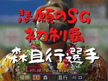 オートレース ついに悲願SG初制覇「森 且行(もり・かつゆき)」選手の紹介