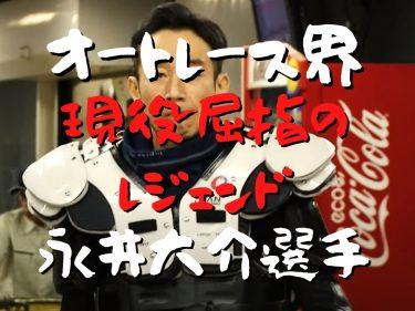 オートレース 現役屈指のレジェンド「永井大介(ながい・だいすけ)」選手の紹介