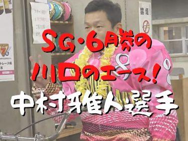 オートレース SG・6勝の川口のエース!中村雅人(なかむら・まさと)選手の紹介