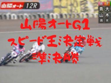 山陽オートレースG1 スピード王決定戦(12/09)準決勝予想と展望