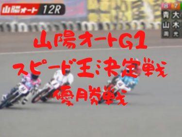 山陽オートレースG1 スピード王決定戦(12/20)優勝戦