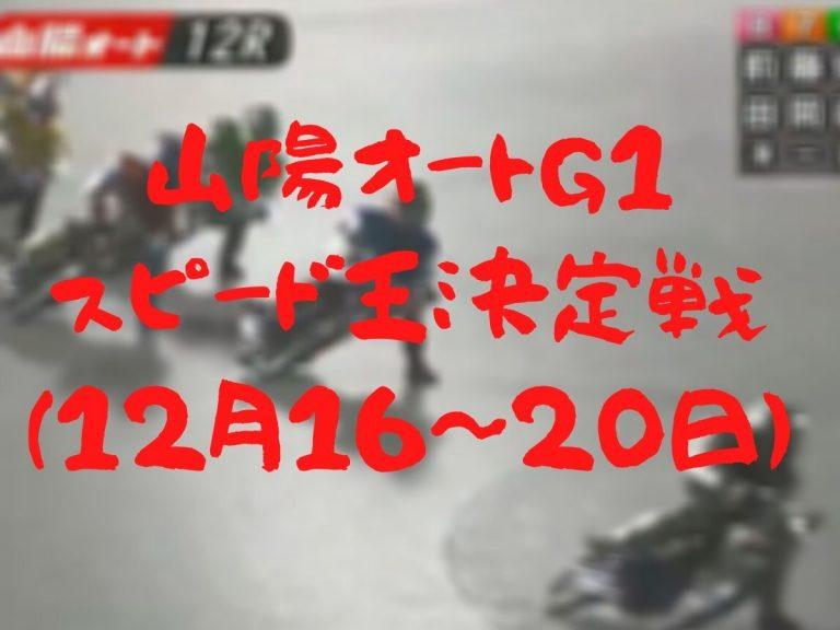 山陽オートG1スピード王決定戦12月16日~20日