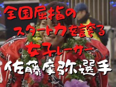 全国屈指のスタート力を誇る女子レーサー 佐藤摩弥(さとう・まや)選手の紹介