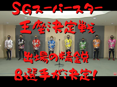 川口オートレース「SGスーパースター王座決定戦」出場の精鋭8選手が決定!