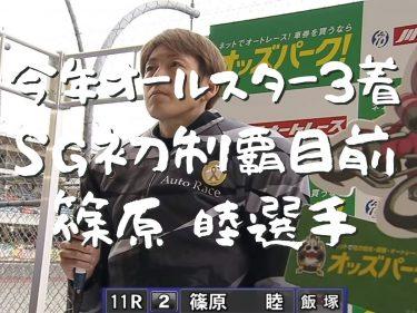 今年オールスター3着!SG初制覇も目前!篠原 睦(しのはら・あつし)選手の紹介