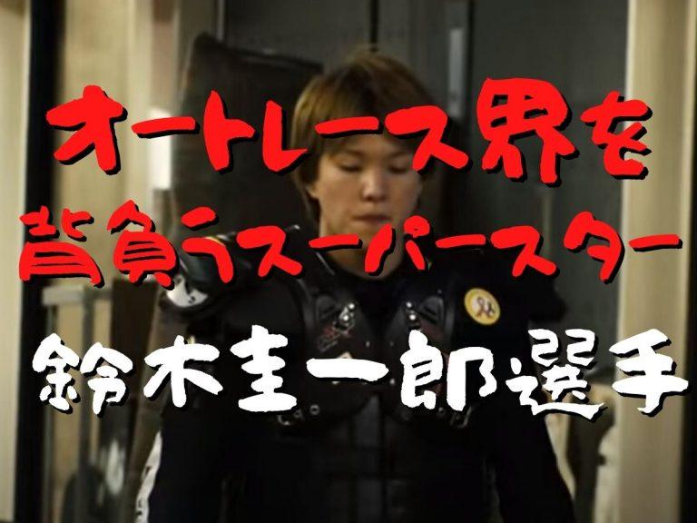 鈴木圭一郎