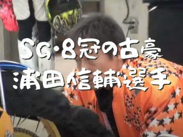オートレースSG・8冠の古豪 浦田信輔(うらた・しんすけ)選手の紹介