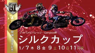 伊勢崎オートレース G1 シルクカップ(1月7~11日)予想・展望