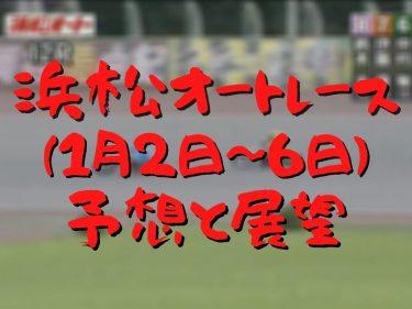 浜松オートレース 普通開催(1月2~6日)予想と展望
