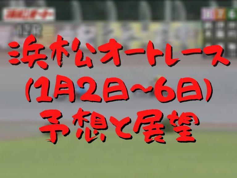浜松オートレース20210102